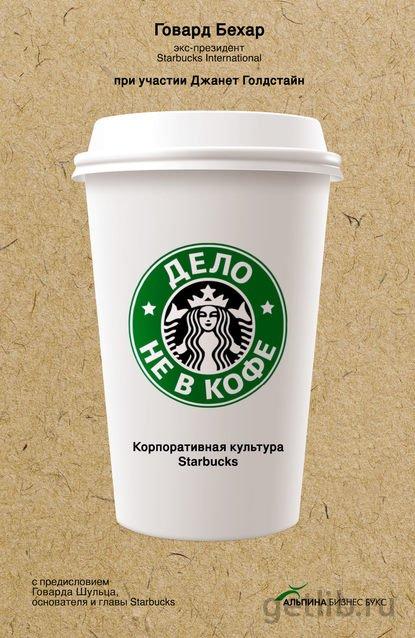 Книга Говард Бехар, Джанет Голдстайн - Дело не в кофе: Корпоративная культура Starbucks