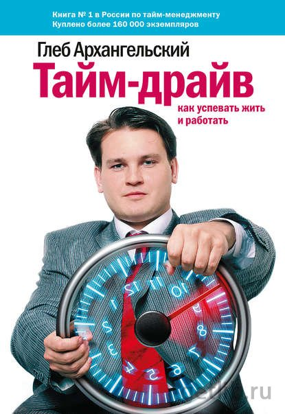 Книга Глеб Архангельский - Тайм-драйв: Как успевать жить и работать