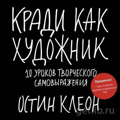 Книга Остин Клеон - Кради как художник. 10 уроков творческого самовыражения