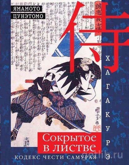 Книга Ямамото Цунэтомо - Хагакурэ. Сокрытое в листве. Кодекс чести самурая