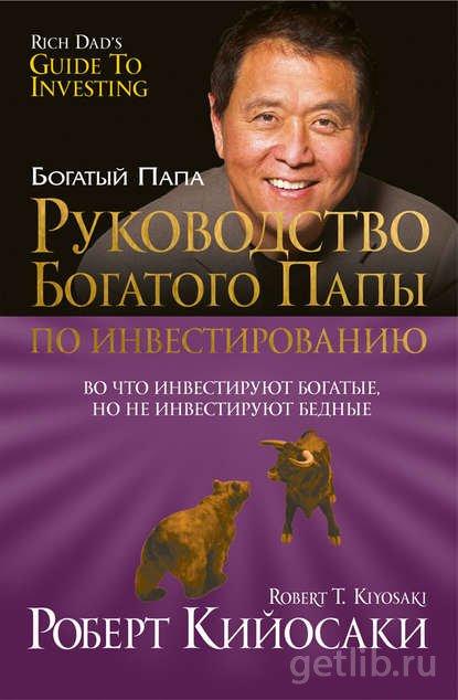 Книга Роберт Кийосаки - Руководство богатого папы по инвестированию