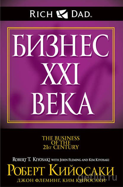 Книга Роберт Кийосаки - Бизнес XXI века
