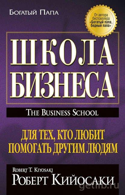 Книга Роберт Кийосаки - Школа бизнеса