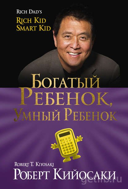 Книга Роберт Кийосаки - Богатый ребёнок, умный ребёнок