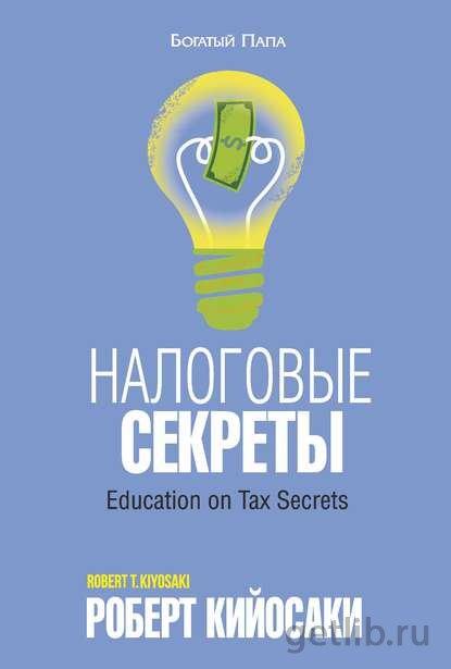 Книга Роберт Кийосаки - Налоговые секреты