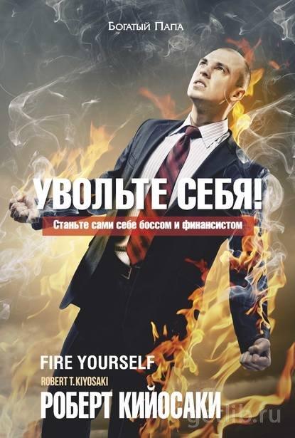 Книга Роберт Кийосаки - Увольте себя!