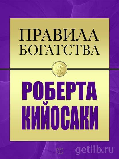 Роберт Кийосаки - Правила богатства Роберта Кийосаки