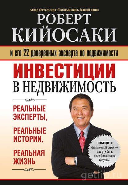 Роберт Кийосаки - Инвестиции в недвижимость