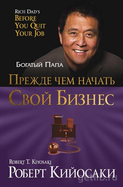 Книга Роберт Кийосаки - Прежде чем начать свой бизнес