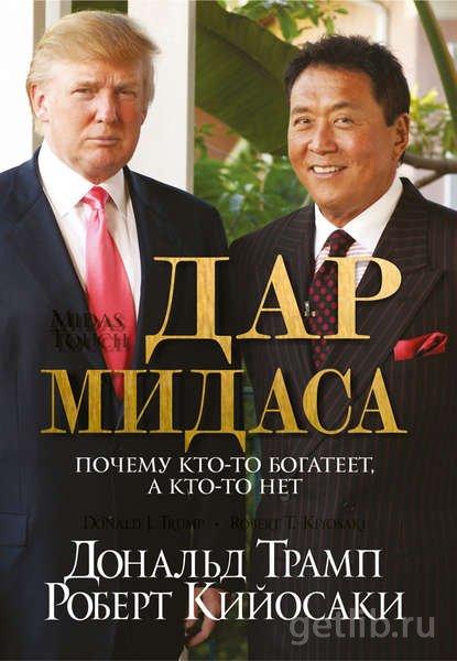 Дональд Трамп, Роберт Кийосаки - Дар Мидаса