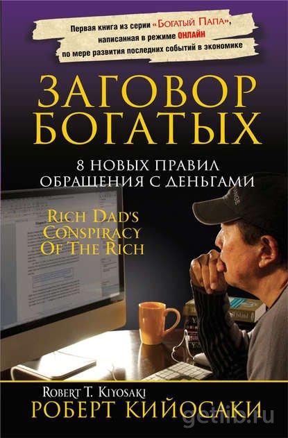 Книга Роберт Кийосаки - Заговор богатых