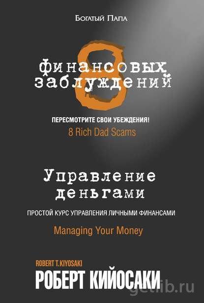 Книга Роберт Кийосаки - 8 финансовых заблуждений. Управление деньгами