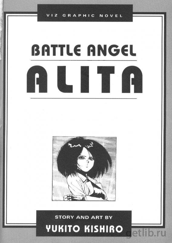 Юкито Кисиро - Боевой Ангел Алита