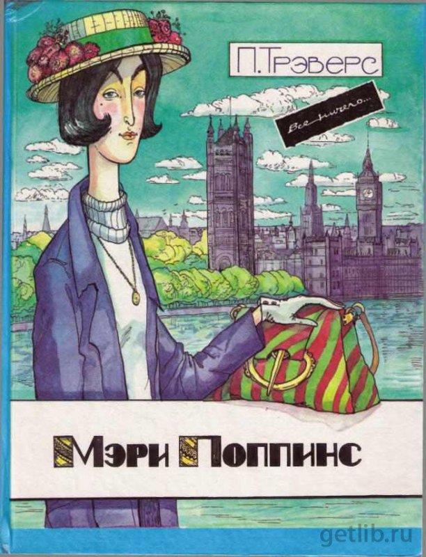 Книга Памела Трэверс - Мэри Поппинс