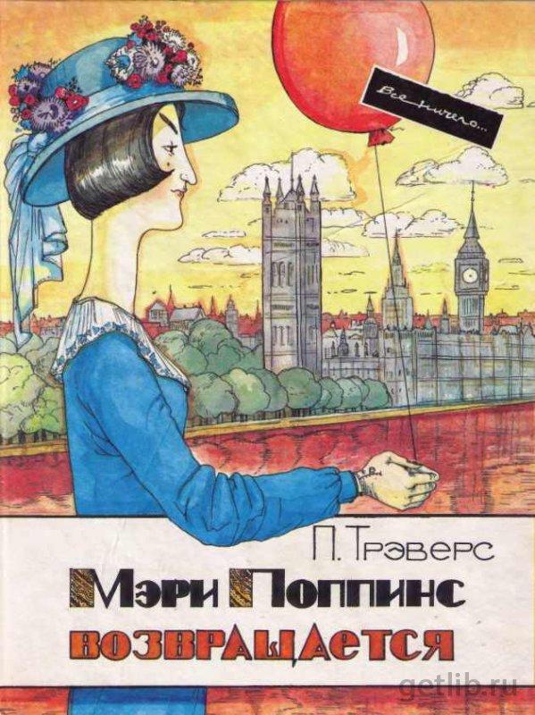 Книга Памела Трэверс - Мэри Поппинс возвращается