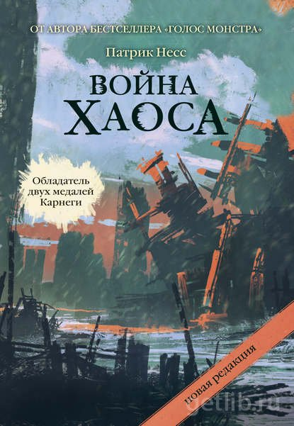 Книга Патрик Несс - Война хаоса