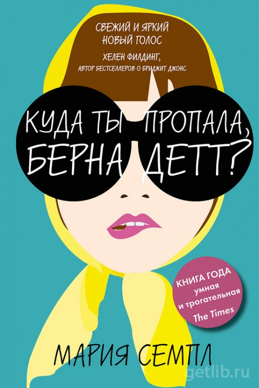 Книга Мария Семпл - Куда ты пропала, Бернадетт?