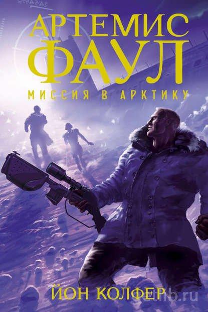 Книга Йон Колфер - Артемис Фаул. Миссия в Арктику
