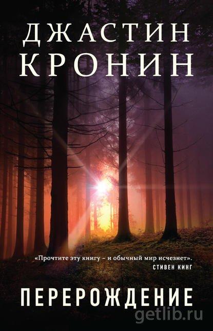 Книга Джастин Кронин - Перерождение