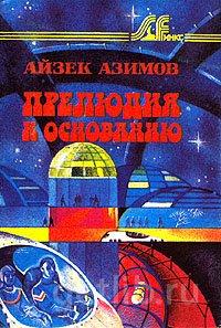 Книга Айзек Азимов - Прелюдия к Основанию