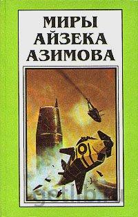Книга Айзек Азимов - На пути к основанию