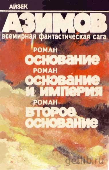 Книга Айзек Азимов - Основание