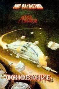Книга Айзек Азимов - Второе Основание