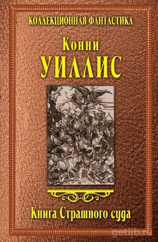 Книга Конни Уиллис - Книга Страшного суда
