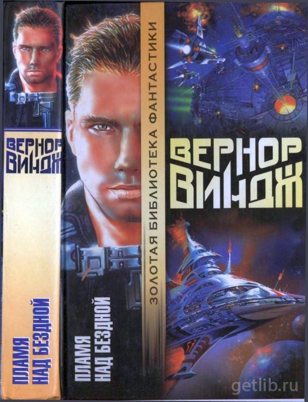 Книга Вернор Виндж - Пламя над бездной