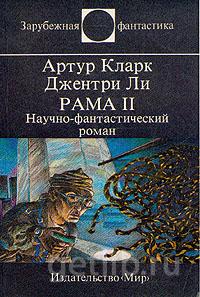 Книга Артур Кларк - Рама II