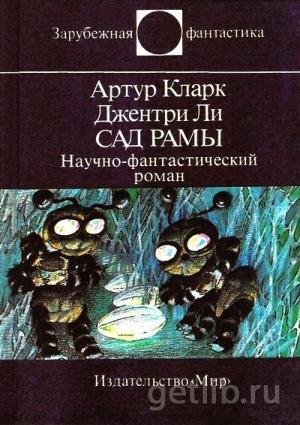 Книга Артур Кларк - Сад Рамы