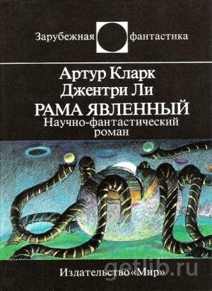 Книга Артур Кларк - Рама Явленный