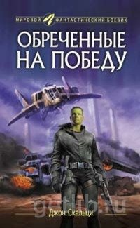 Книга Джон Скальци - Обречённые на победу