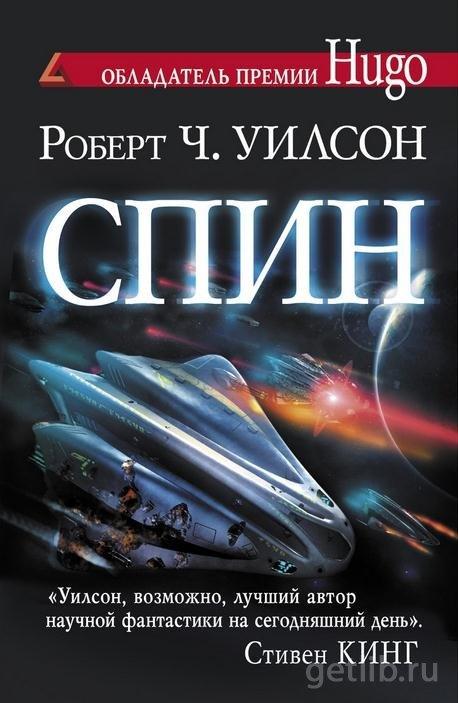 Книга Роберт Чарльз Уилсон - Спин