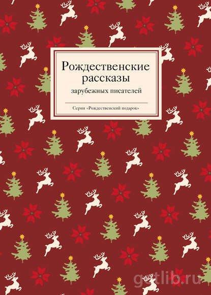 Сборник - Рождественские рассказы зарубежных писателей