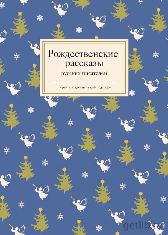 Книга Сборник - Рождественские рассказы русских писателей