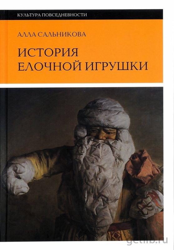 Алла Сальникова - История елочной игрушки
