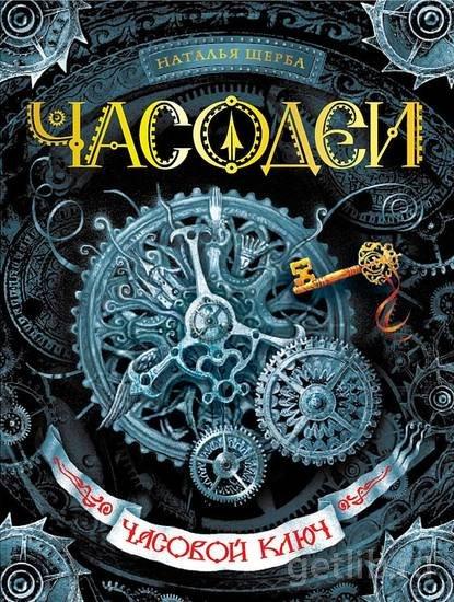 Книга Наталья Щерба - Часовой ключ