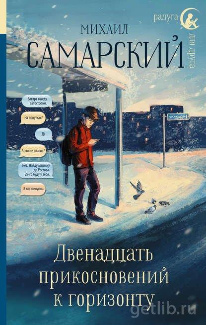 Книга Михаил Самарский - Двенадцать прикосновений к горизонту