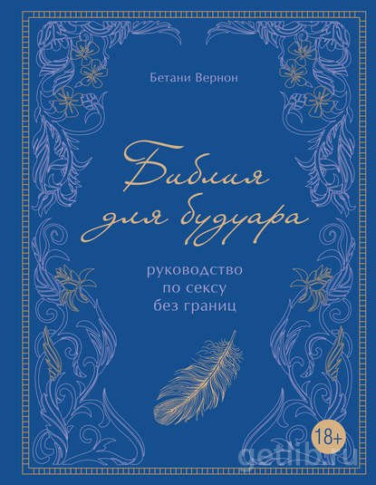 Бетани Вернон - Библия для будуара. Руководство для секса без границ