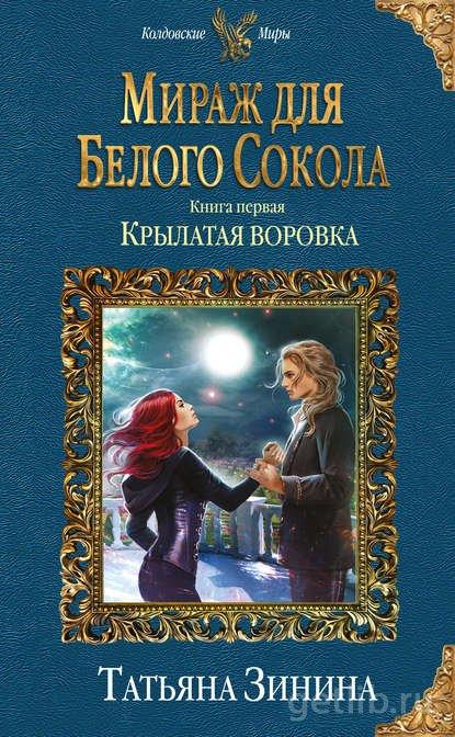 Книга Татьяна Зинина - Крылатая воровка