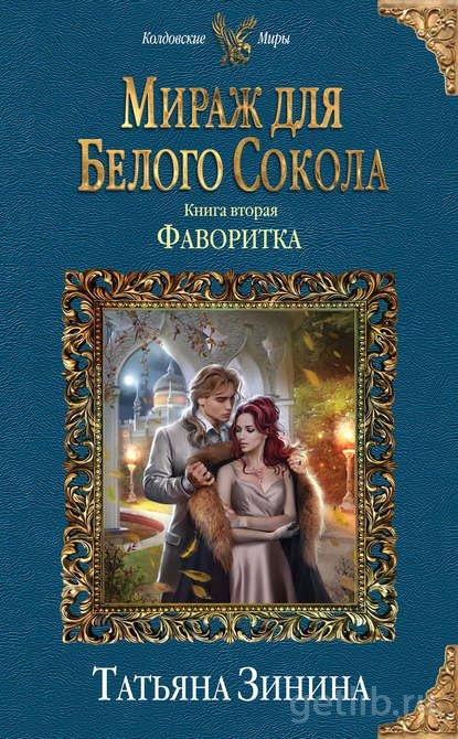 Книга Татьяна Зинина - Фаворитка
