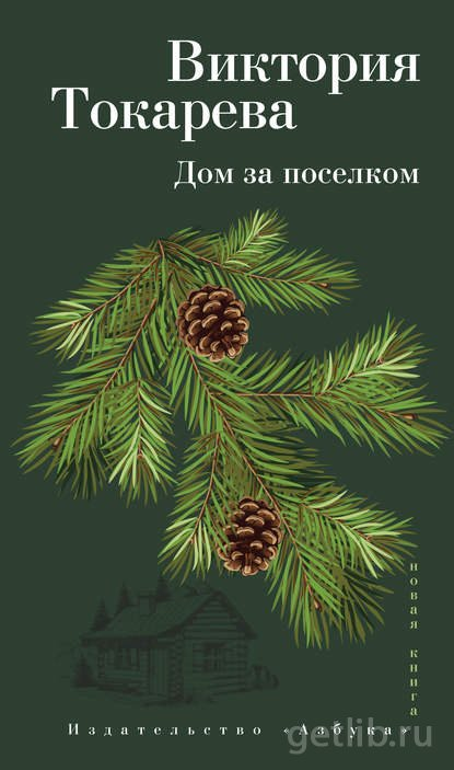 Книга Виктория Токарева - Дом за поселком (сборник)