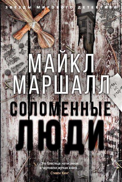 Майкл Маршалл - Соломенные люди