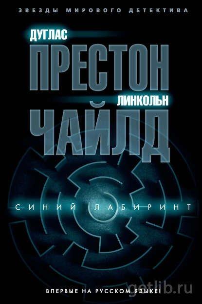 Книга Линкольн Чайлд, Дуглас Престон - Синий лабиринт