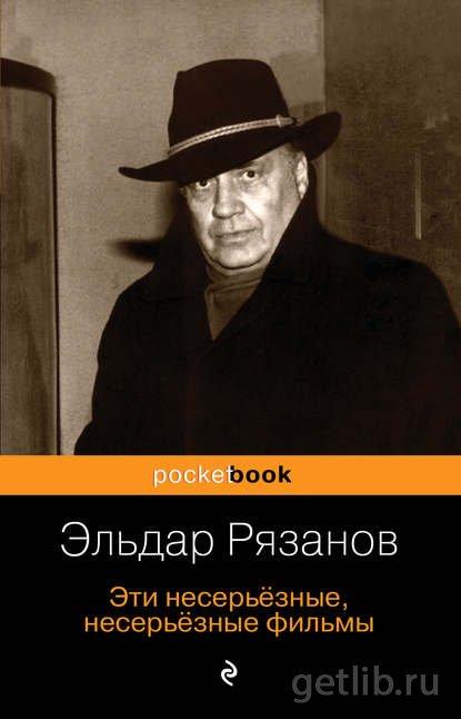 Эльдар Рязанов - Эти несерьёзные, несерьёзные фильмы