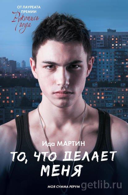Книга Ида Мартин - То, что делает меня