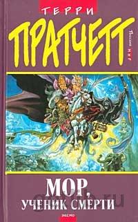 Книга Терри Пратчетт - Мор, ученик Смерти