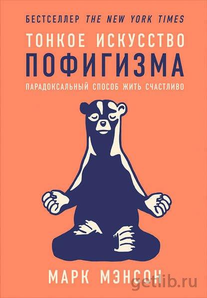 Книга Марк Мэнсон - Тонкое искусство пофигизма: Парадоксальный способ жить счастливо