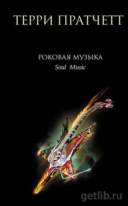Книга Терри Пратчетт - Роковая музыка